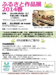 ふるさと作品展2014春チラシ_p1
