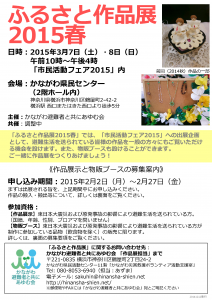 Sakuhin2015s_p1
