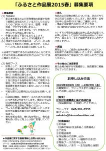 Sakuhin2015s_p2