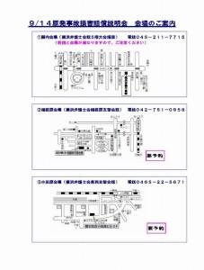 130812_genpatsu_p2