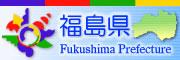 福島県:避難された皆さまへ(生活支援情報)