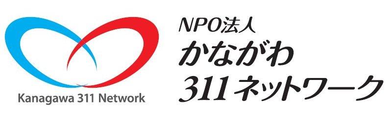 NPO法人 かながわ311ネットワーク