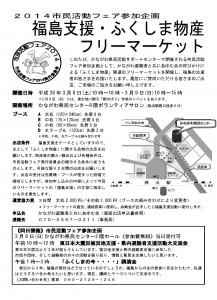 福島支援フリーマーケットチラシ_p1