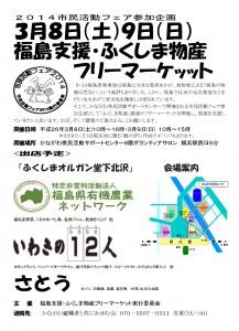 0308福島支援フリーマーケットチラシ