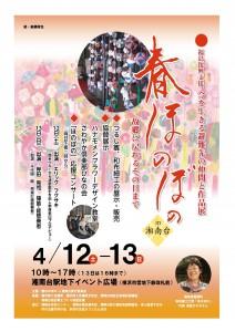 201403_ほのぼの春チラシ_PAGE0000