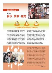 201403_ほのぼの春チラシ_PAGE0001