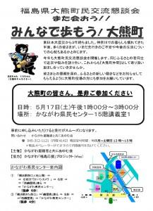 20140517大熊町交流会チラシ