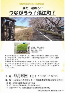 20140906_浪江町交流会チラシ_p1