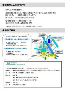 20140906_浪江町交流会チラシ_p2