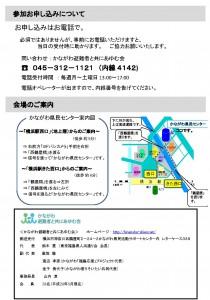 20140802_富岡町交流会チラシ_p2