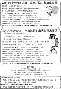 20141206クリスマス会協力者募集チラシ_p2