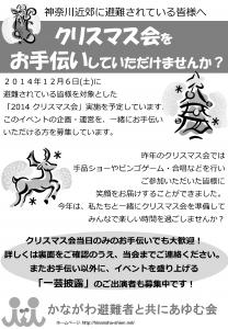 20141206クリスマス会協力者募集チラシ_p1