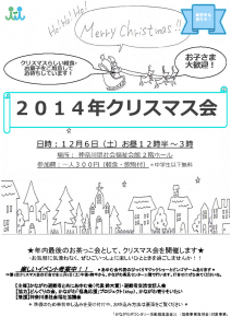 20141206クリスマス会参加申込用チラシ_p1