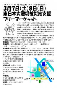 20150307fleamarket_p1