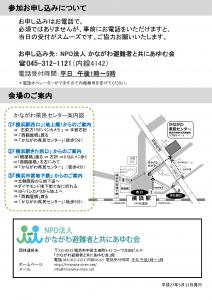 20150613浪江町ふるさとの集い_p2