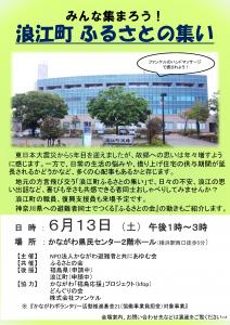 20150613浪江町ふるさとの集い_p1